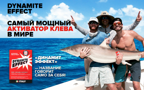 Активатор клева Подольск